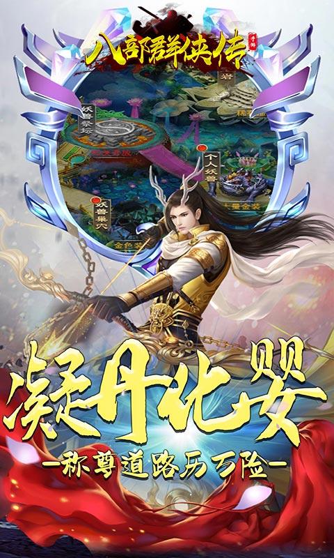 八部群侠传(送GM7) 游戏截图