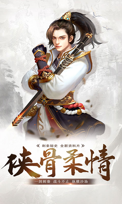 刺秦秘史 游戏截图
