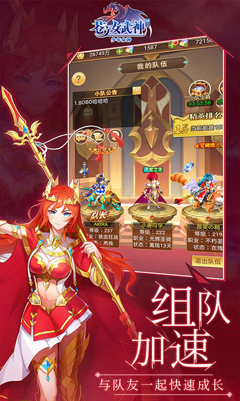 苍之女武神 游戏截图