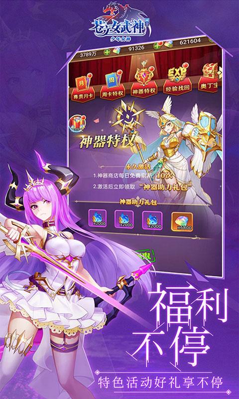 苍之女武神游戏截图5>