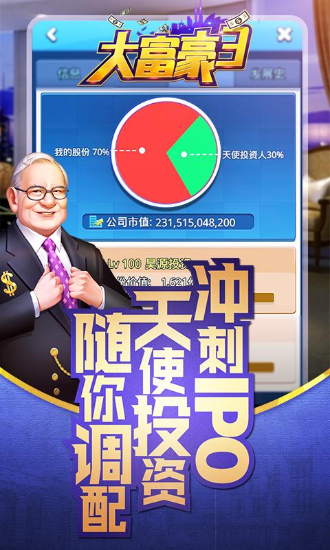 大富豪3游戏截图4>