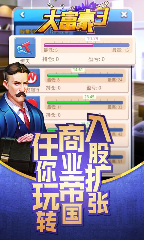 大富豪3游戏截图5>