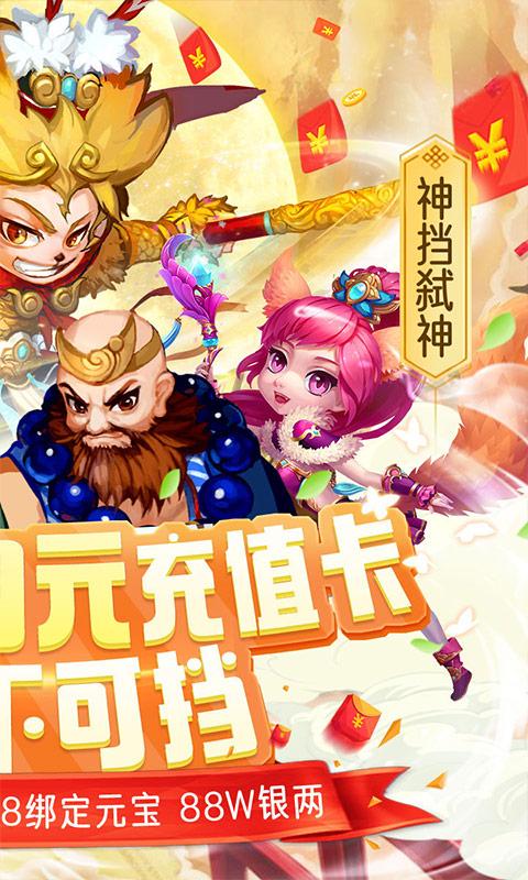 大圣神威(送2020元白漂) 游戏截图