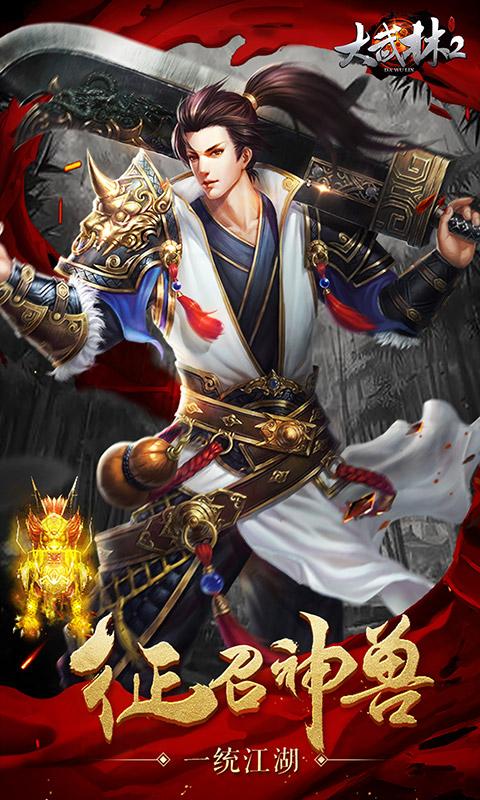 大武林2 游戏截图