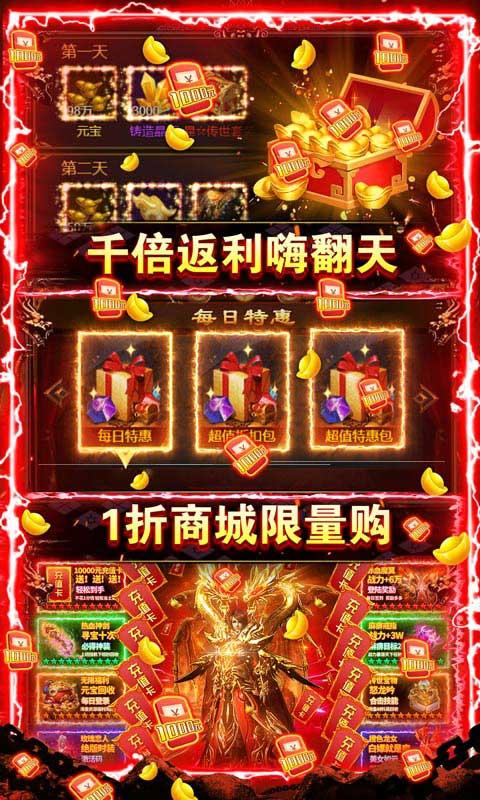 皇城传说游戏截图5>