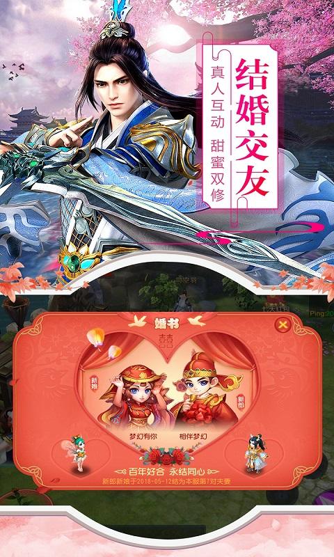 江湖美人游戏截图5>