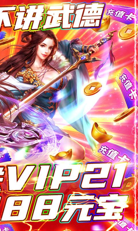 江湖传(登录送V21)游戏截图2>
