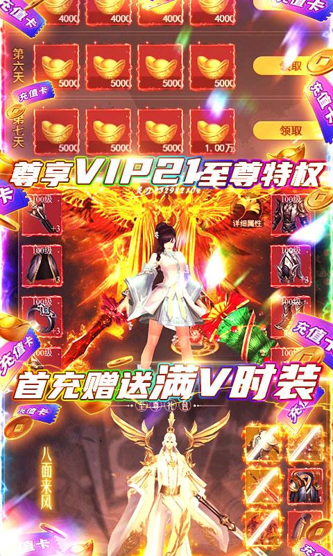 江湖传(登录送V21) 游戏截图