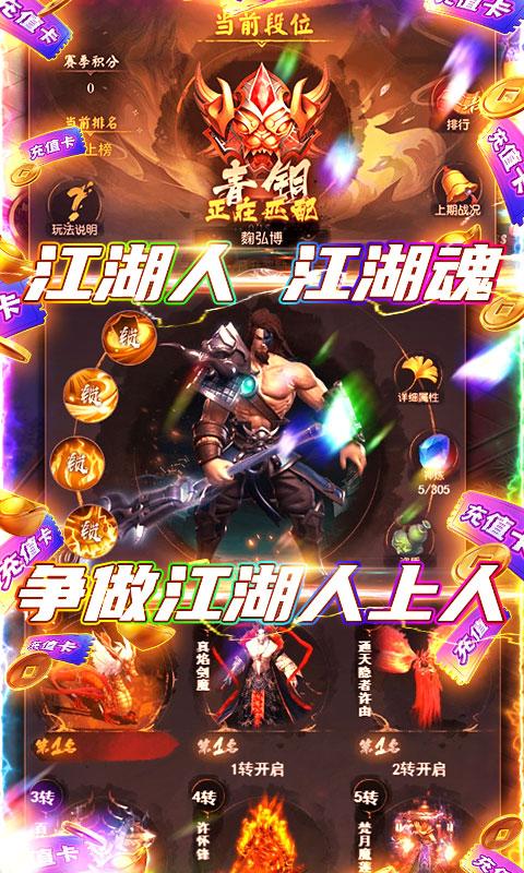 江湖传(登录送V21)游戏截图5>