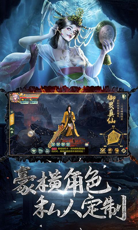 九幽幻剑录游戏截图2>
