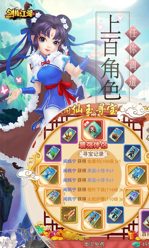 剑指江湖游戏截图1>