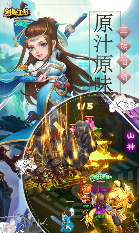 剑指江湖游戏截图3>