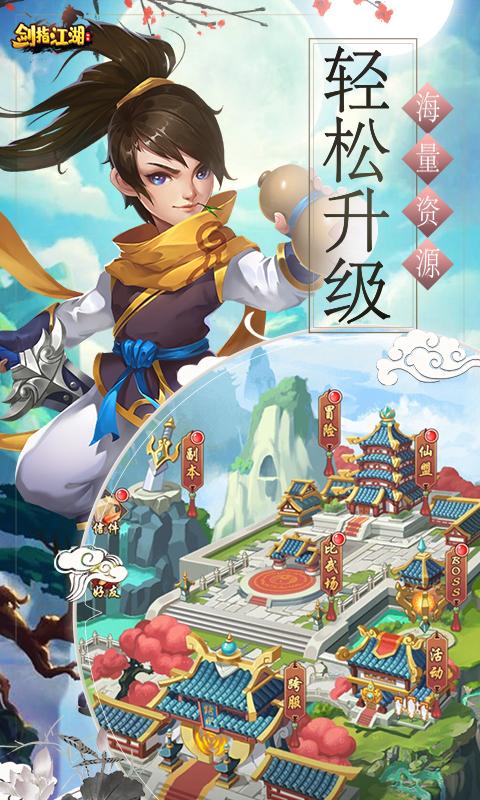 剑指江湖游戏截图5>