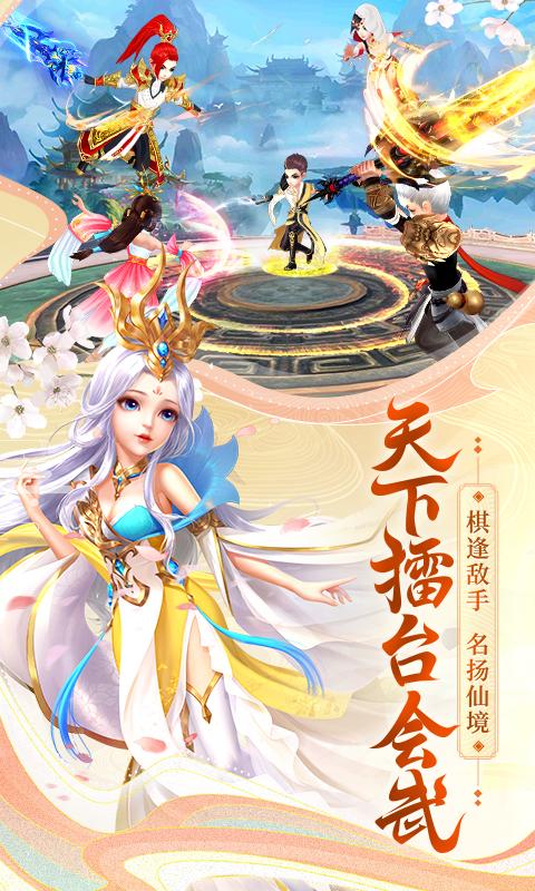 九州仙剑传 游戏截图