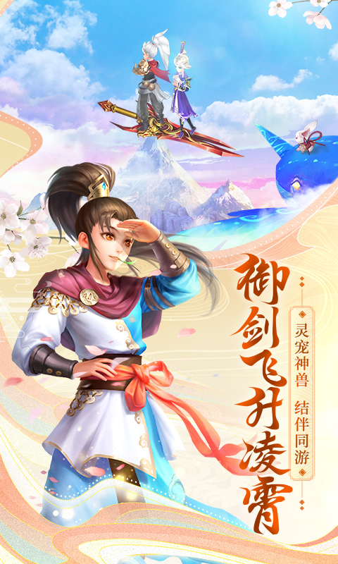 九州仙剑传游戏截图5>