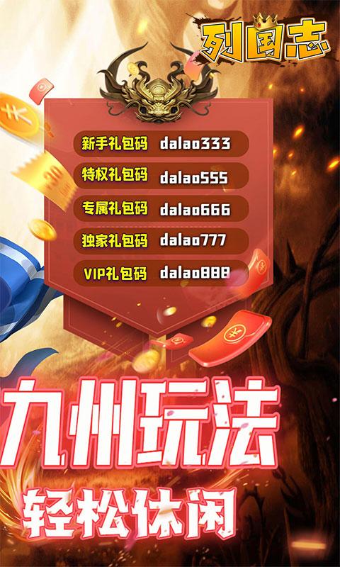 列国志(0氪无限红包) 游戏截图