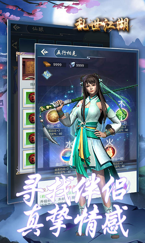 乱世江湖 游戏截图