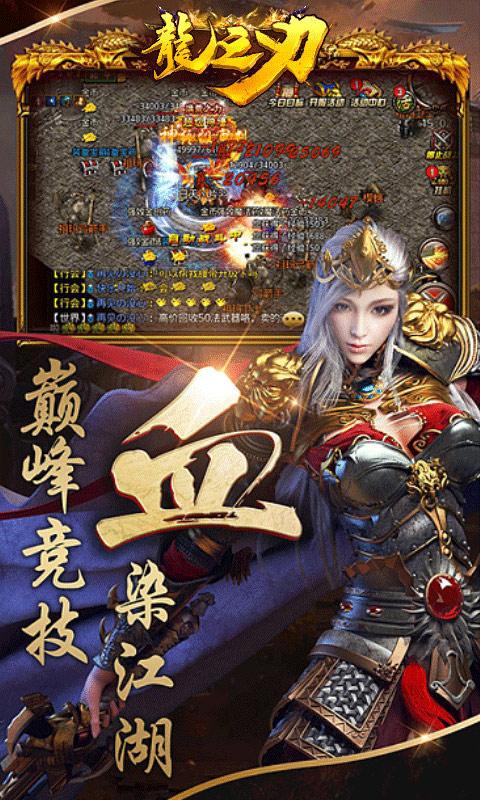 龙之刃游戏截图5>