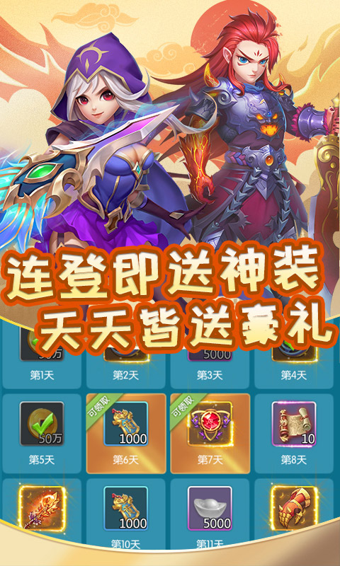 梦幻战记(送万元真充)游戏截图4>