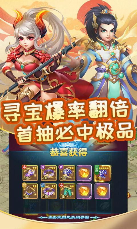 梦幻战记(送万元真充)游戏截图5>