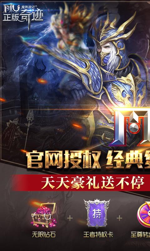 魔界战记(首款官方正版) 游戏截图