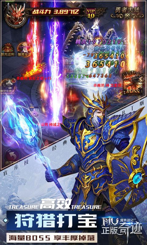 魔界战记(首款官方正版)游戏截图4>