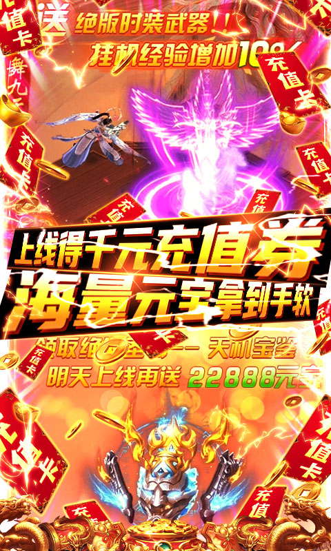 怒剑传奇(送千元充值)游戏截图3>