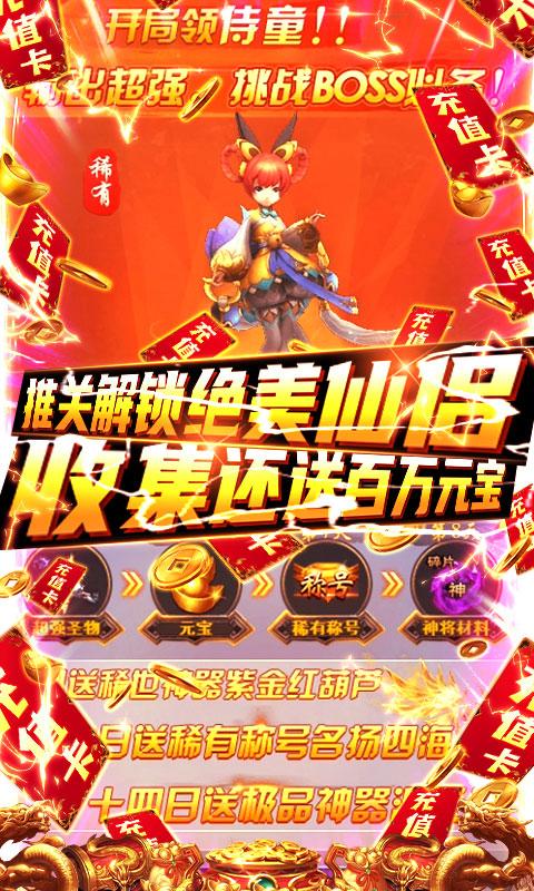 怒剑传奇(送千元充值)游戏截图4>