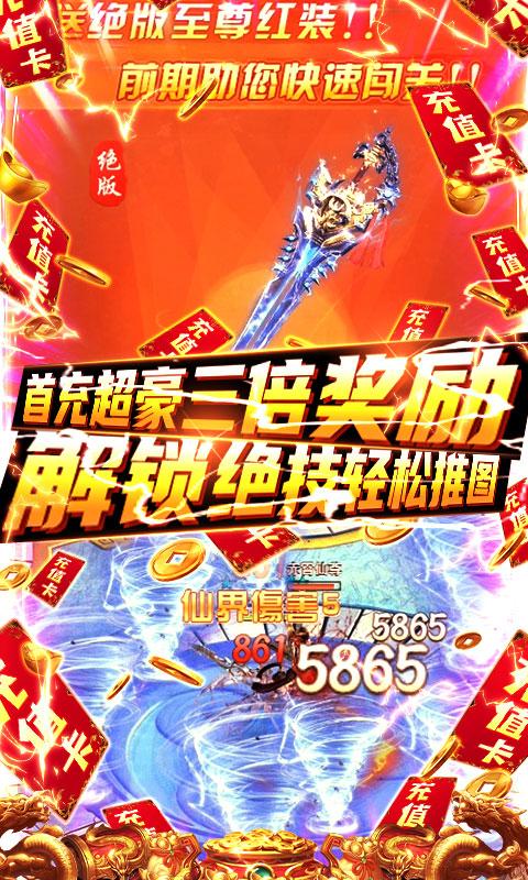 怒剑传奇(送千元充值)游戏截图5>