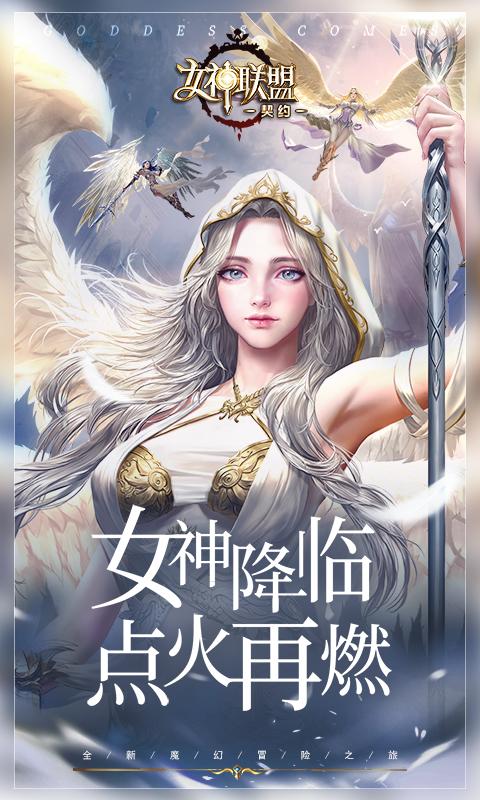 女神联盟:契约 游戏截图