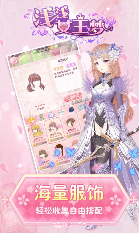 浅浅女王梦 游戏截图