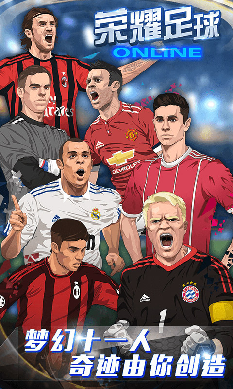 荣耀足球 游戏截图