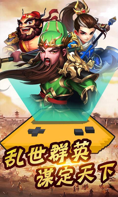 《三国论剑》萌新攻略:英雄站位