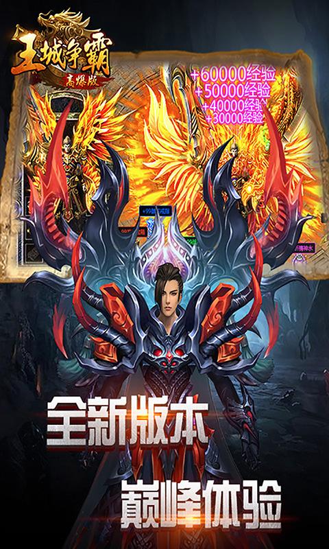 王城争霸 游戏截图