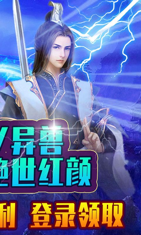 武林霸业(福利版)游戏截图2>