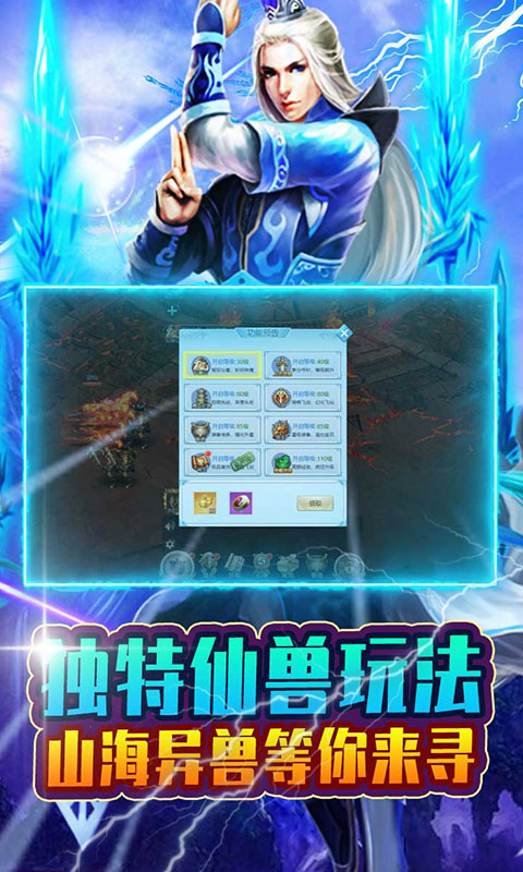 武林霸业(福利版)游戏截图4>