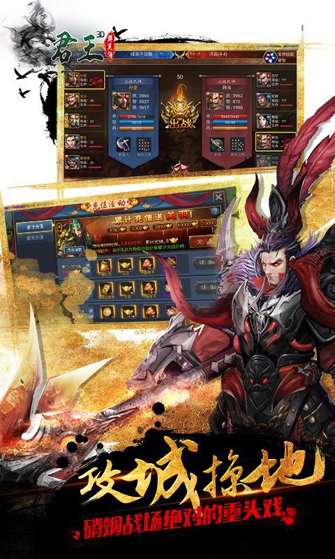 君王3D 游戏截图