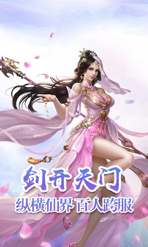 五岳乾坤(上线送V20) 游戏截图