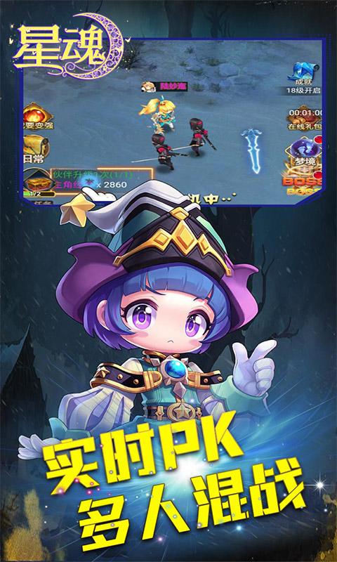 星魂Online(首充4倍) 游戏截图