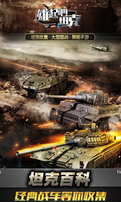 雄起吧!坦克游戏截图4>