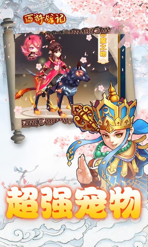 西游战记(上线送SSR) 游戏截图