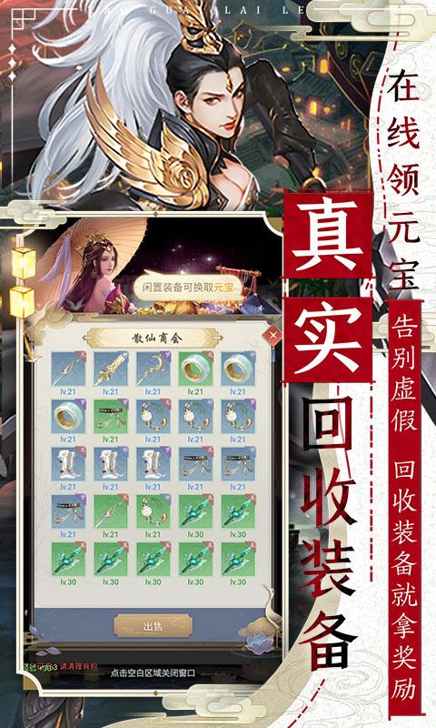 魔界仙侠传游戏截图3>