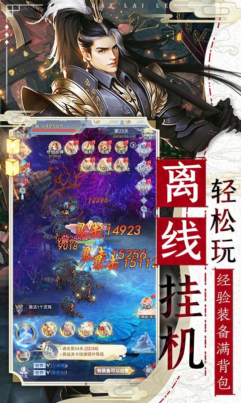 魔界仙侠传游戏截图4>