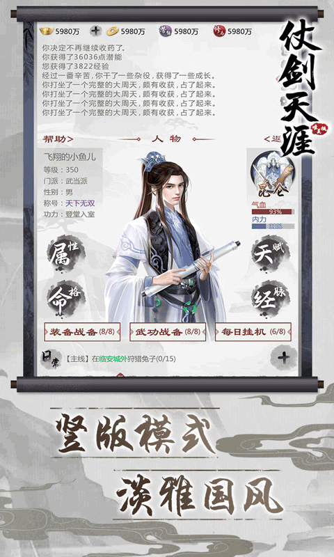 仗剑天涯游戏截图2>