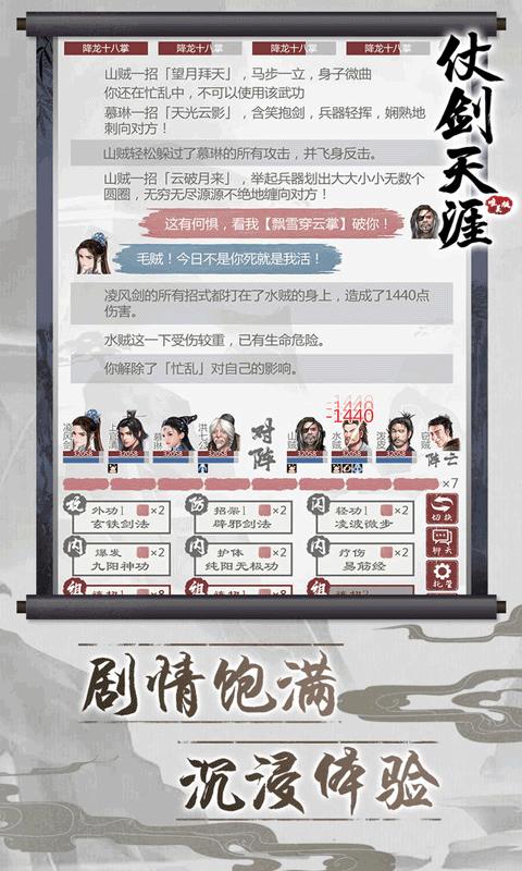 仗剑天涯游戏截图3>