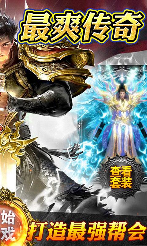 战神世界 游戏截图