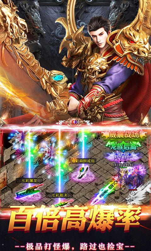 战神世界游戏截图4>