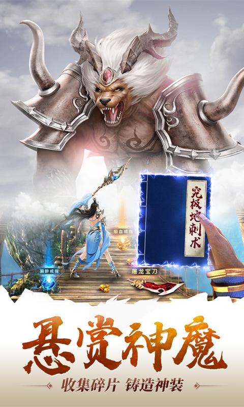 斩月屠龙 游戏截图